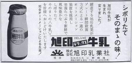 旭印乳業社の会社広告(昭和43年)